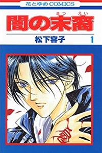 Download Yami no Matsuei Vol. 1 (Yami no Matsuei) (in Japanese) ePub